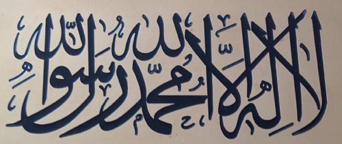 Kalma Arabic Text Prevnext